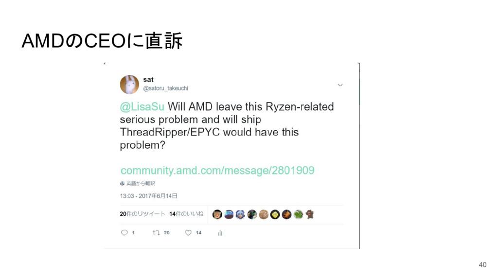 AMDのCEOに直訴 40