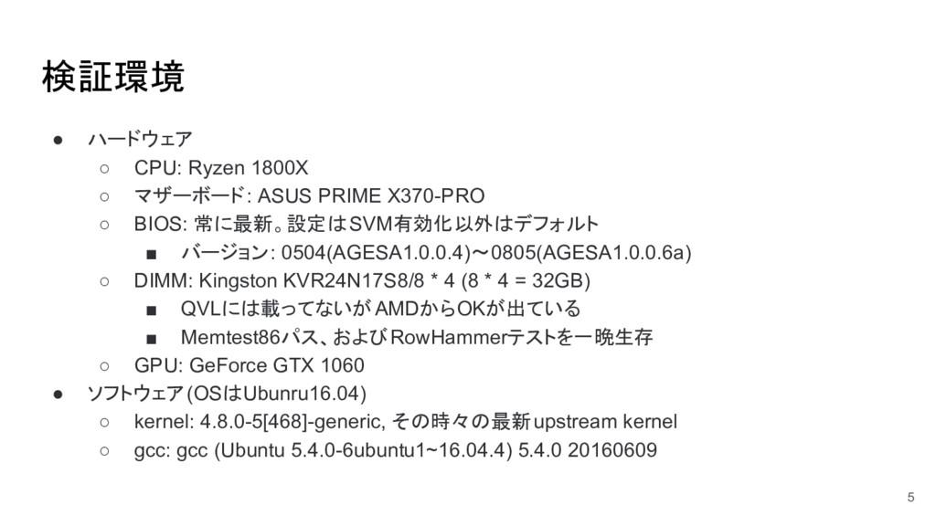 検証環境 ● ハードウェア ○ CPU: Ryzen 1800X ○ マザーボード: ASUS...