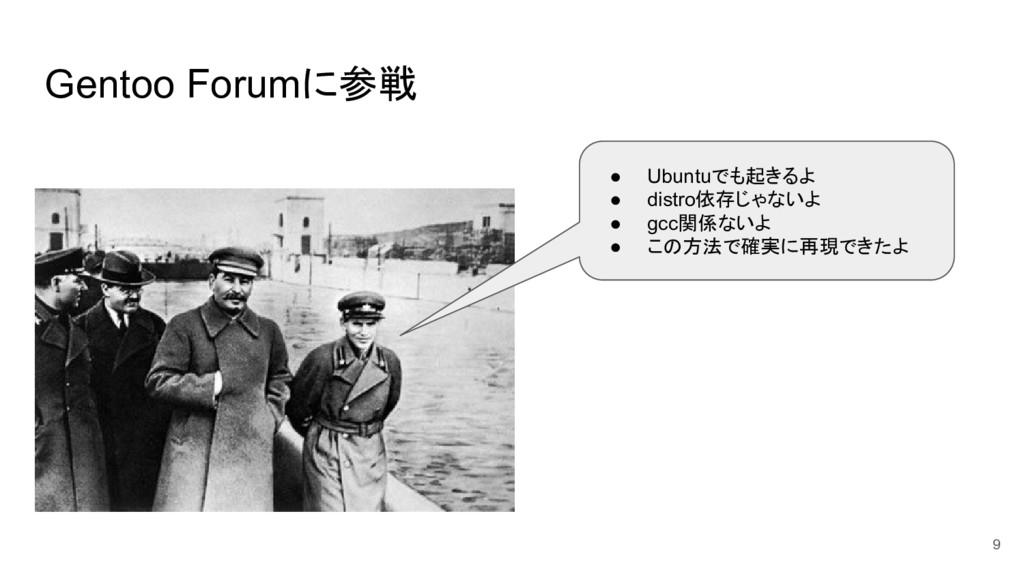 Gentoo Forumに参戦 9 ● Ubuntuでも起きるよ ● distro依存じゃない...