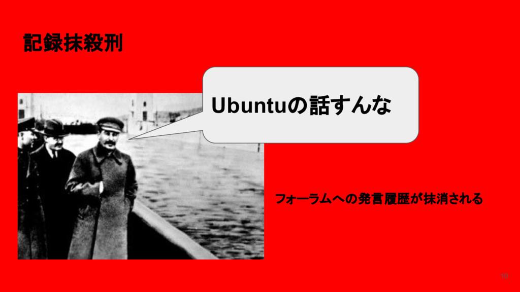 記録抹殺刑 10 フォーラムへの発言履歴が抹消される Ubuntuの話すんな