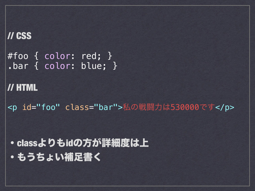 // CSS #foo { color: red; } .bar { color: blue;...