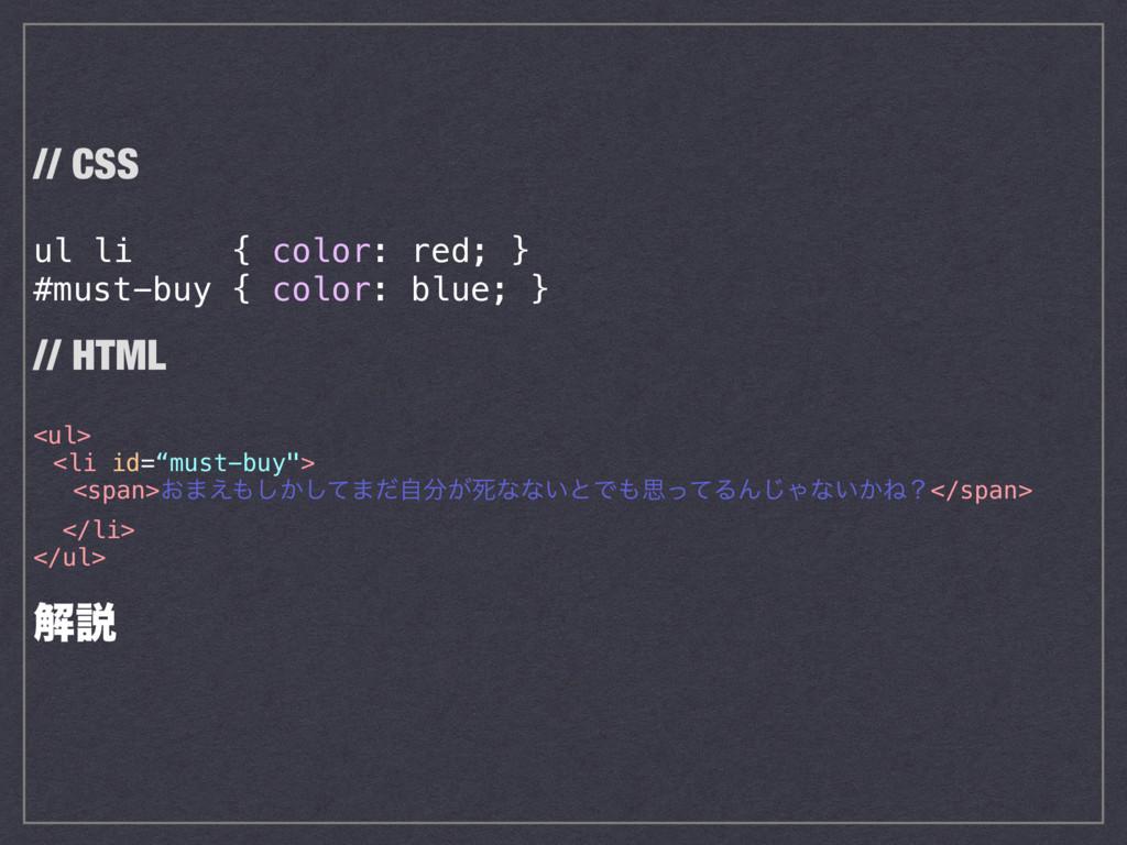 // CSS ul li { color: red; } #must-buy { color:...