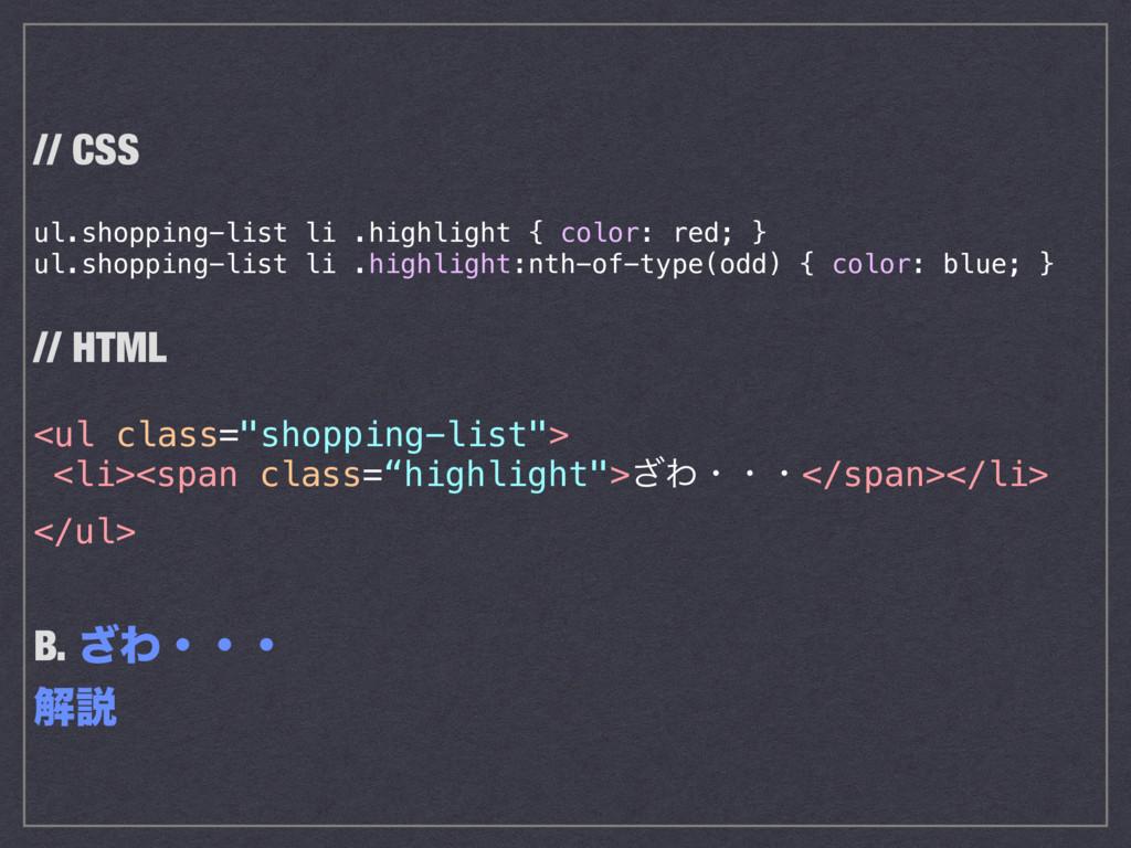 // CSS ul.shopping-list li .highlight { color: ...