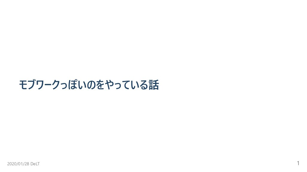 モブワークっぽいのをやっている話 2020/01/28 DeLT 1