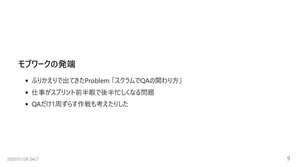 モブワークの発端 ふりかえりで出てきたProblem 「スクラムでQAの関わり⽅」 仕事がスプ...