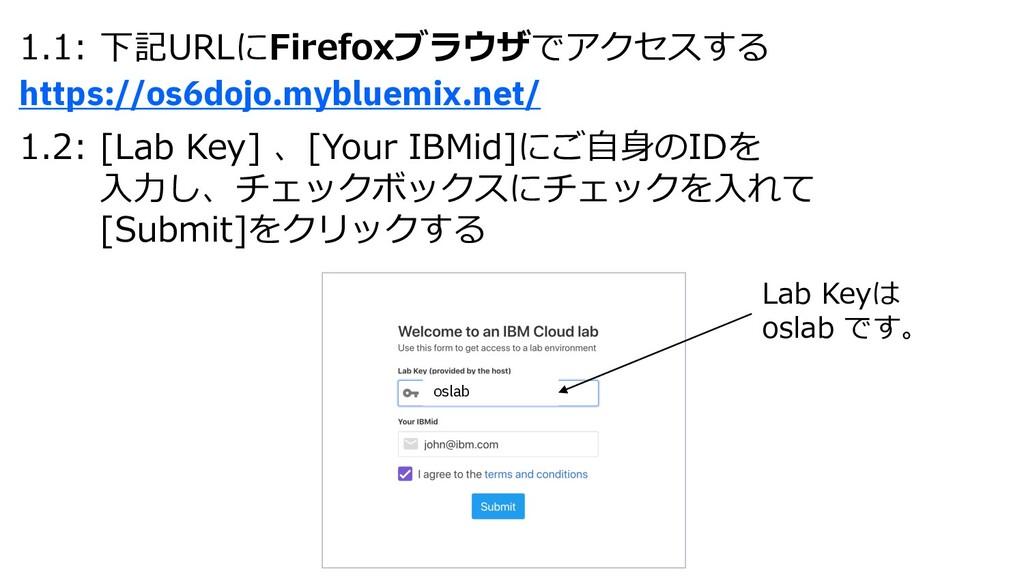 1.1: 下記URLにFirefoxブラウザでアクセスする https://os6dojo.m...