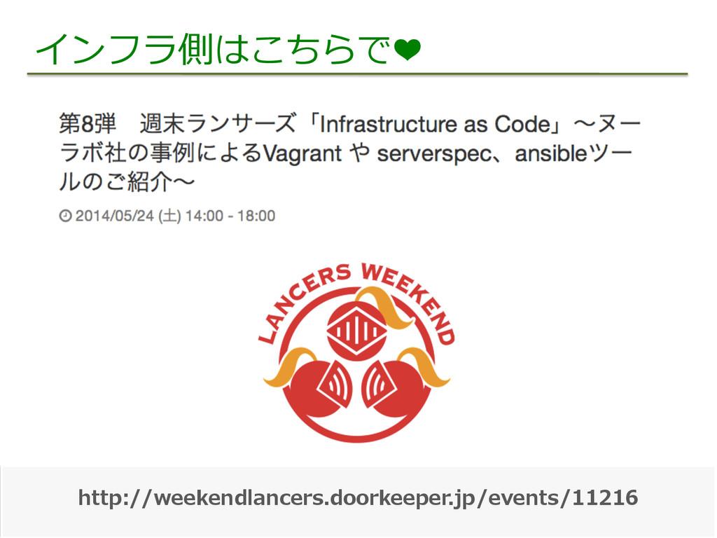 インフラ側はこちらで❤ http://weekendlancers.doorkeeper.jp...