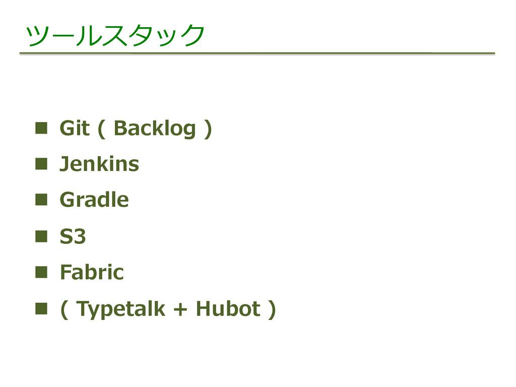 ツールスタック n Git ( Backlog ) n Jenkins n ...