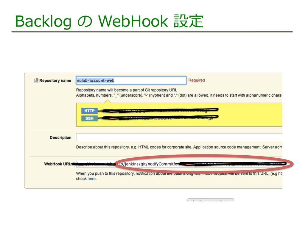 Backlog の WebHook 設定