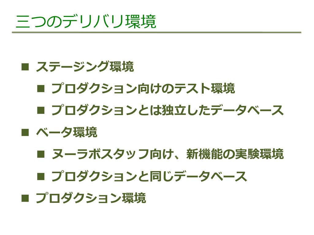 三つのデリバリ環境 n ステージング環境 n プロダクション向けのテスト環境 n ...