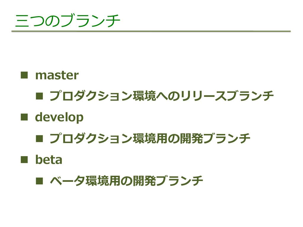 三つのブランチ n master n プロダクション環境へのリリースブランチ n ...