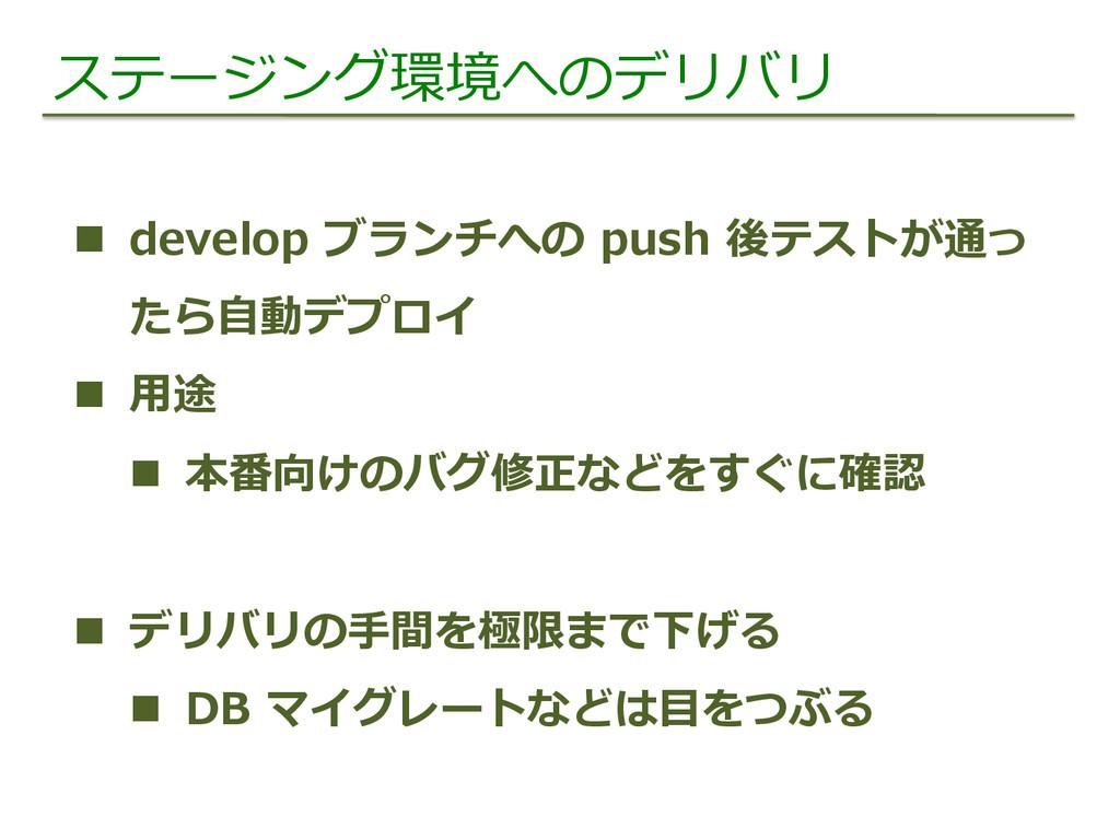 ステージング環境へのデリバリ n develop ブランチへの push 後テストが...