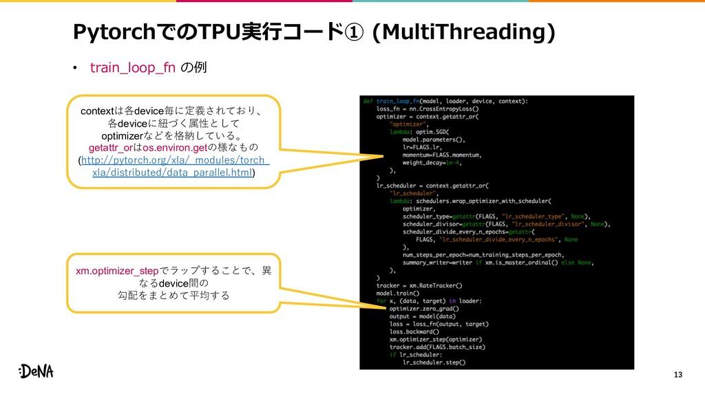 PytorchでのTPU実⾏コード① (MultiThreading) • train_loo...
