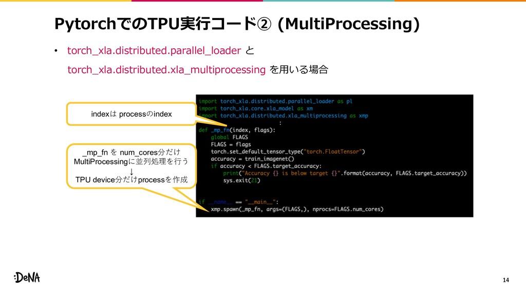 PytorchでのTPU実⾏コード② (MultiProcessing) • torch_xl...