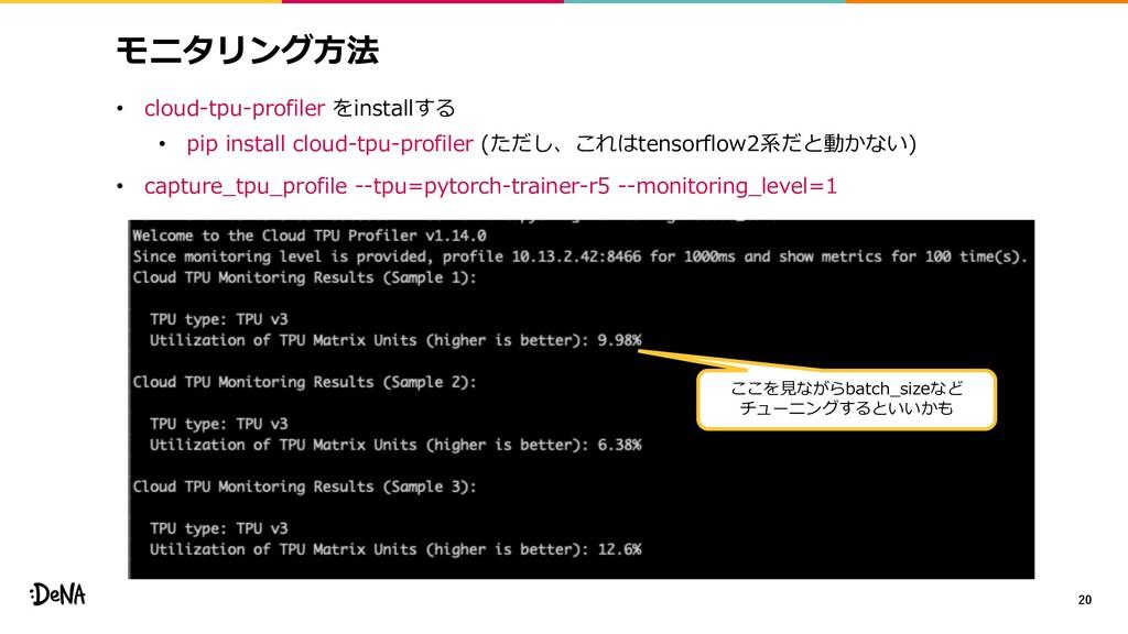 モニタリング⽅法 • cloud-tpu-profiler をinstallする • pip ...