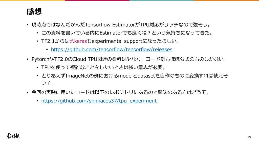 感想 • 現時点ではなんだかんだTensorflow EstimatorがTPU対応がリッチな...