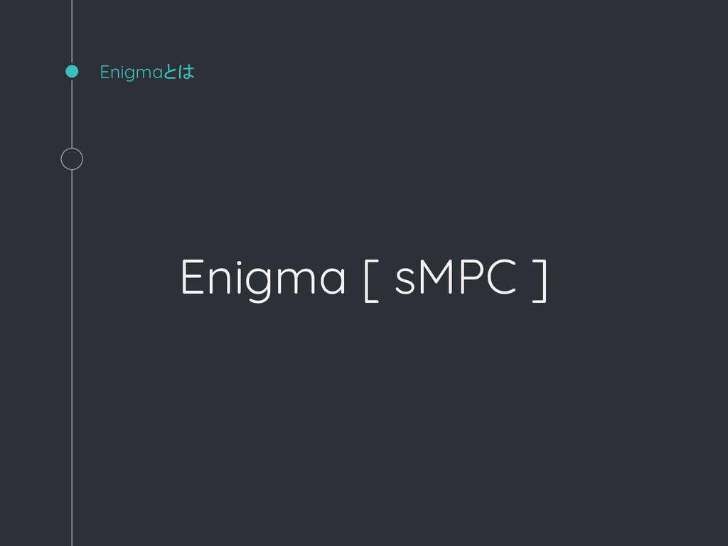 Enigmaとは Enigma [ sMPC ]