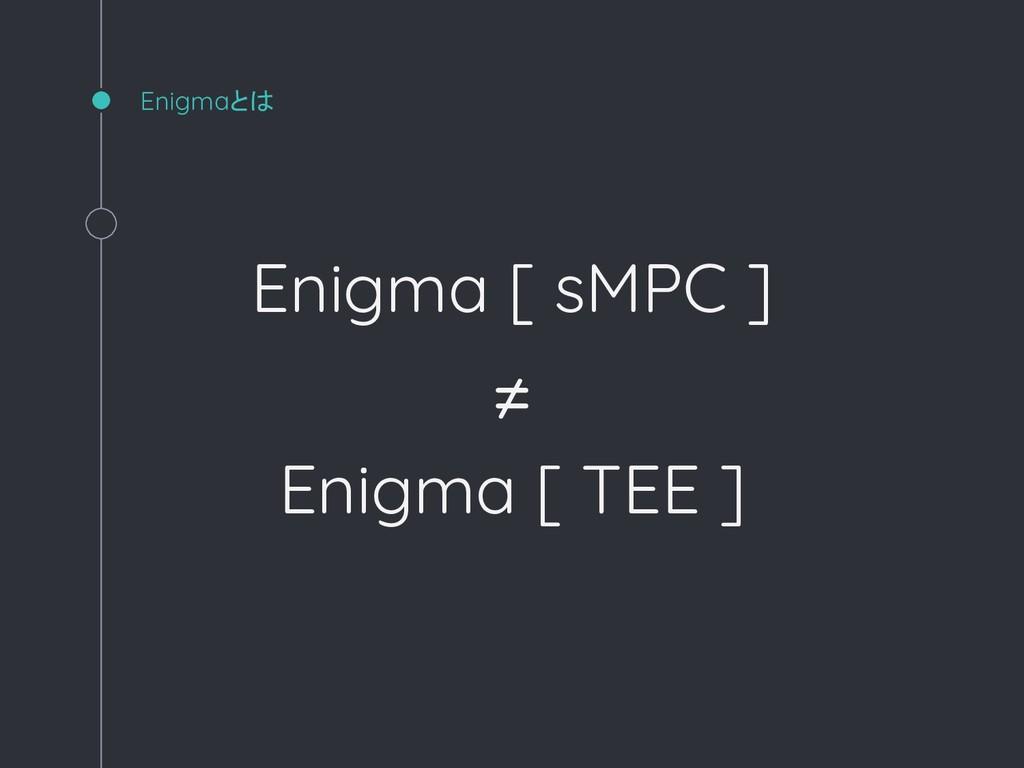 Enigmaとは Enigma [ sMPC ] ≠ Enigma [ TEE ]