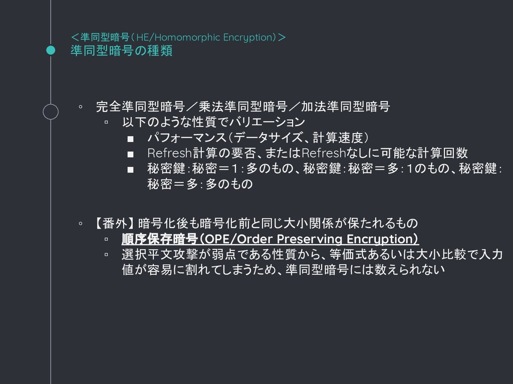 <準同型暗号(HE/Homomorphic Encryption)> 準同型暗号の種類 ◦ 完...
