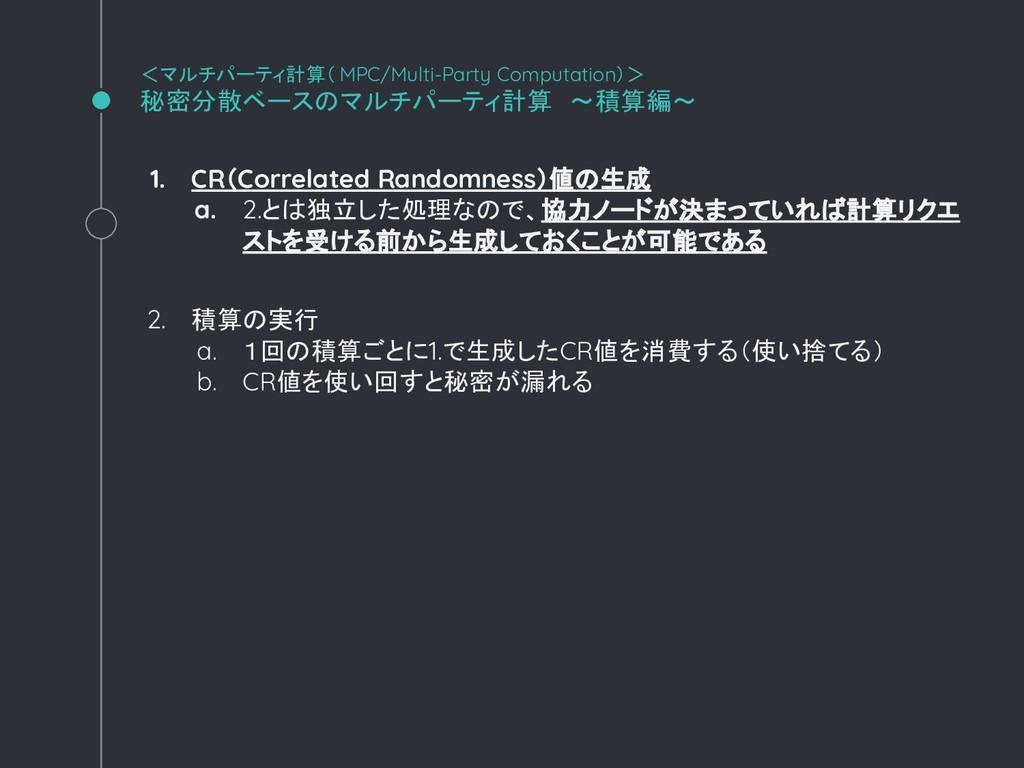 1. CR(Correlated Randomness)値の生成 a. 2.とは独立した処理な...