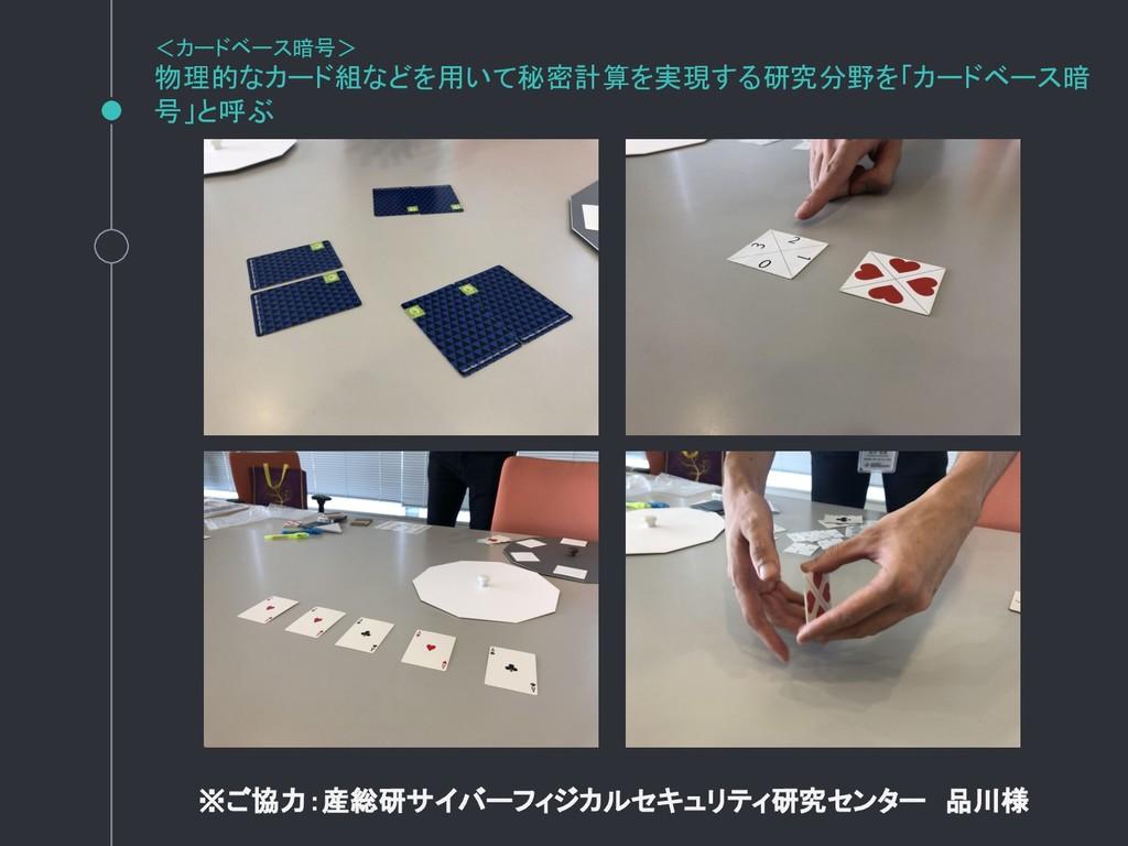 <カードベース暗号> 物理的なカード組などを用いて秘密計算を実現する研究分野を「カードベース暗...