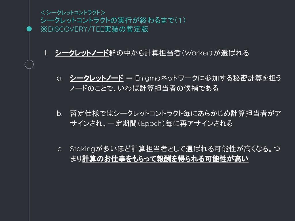 <シークレットコントラクト> シークレットコントラクトの実行が終わるまで(1) ※DISCOV...