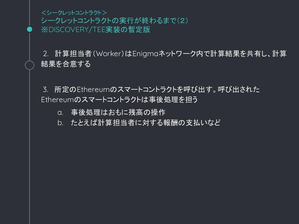 <シークレットコントラクト> シークレットコントラクトの実行が終わるまで(2) ※DISCOV...