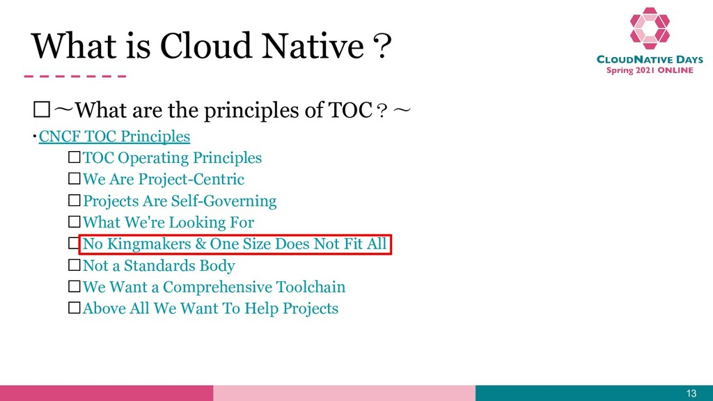 𝥷〜What are the principles of TOC?〜 ・CNCF TOC Pr...