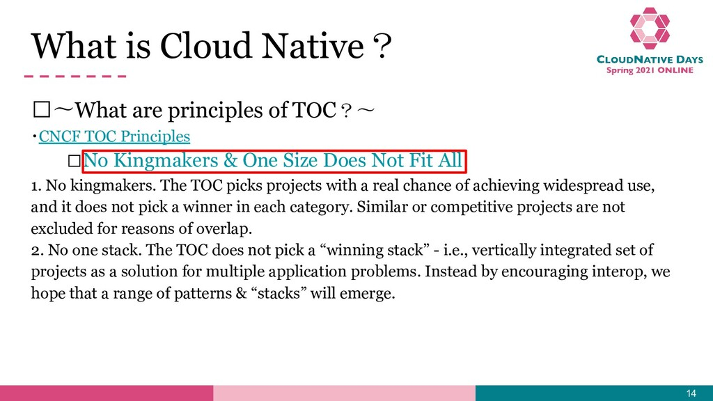 𝥷〜What are principles of TOC?〜 ・CNCF TOC Princi...
