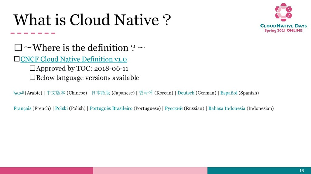 𝥷〜Where is the definition?〜 𝥷CNCF Cloud Native ...