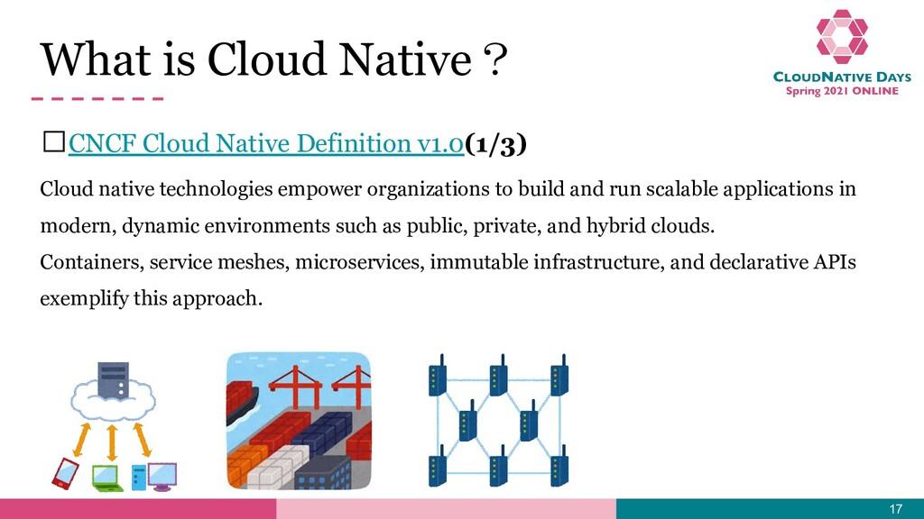 𝥷CNCF Cloud Native Definition v1.0(1/3) Cloud n...