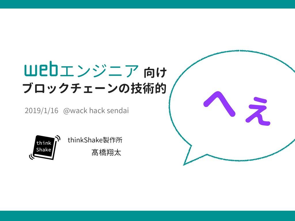 XFCエンジニア 向け ブロックチェーンの技術的 へぇ 髙橋翔太 thinkShake製作所 ...