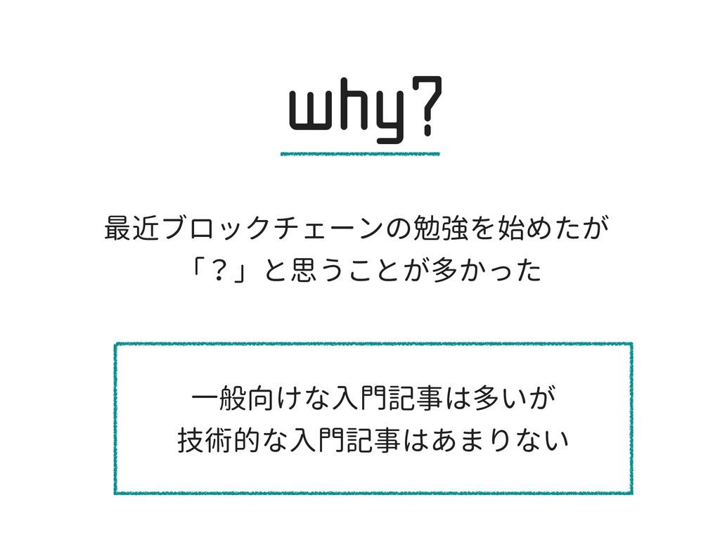 XIZ 最近ブロックチェーンの勉強を始めたが 「?」と思うことが多かった 一般向けな入門記事は...