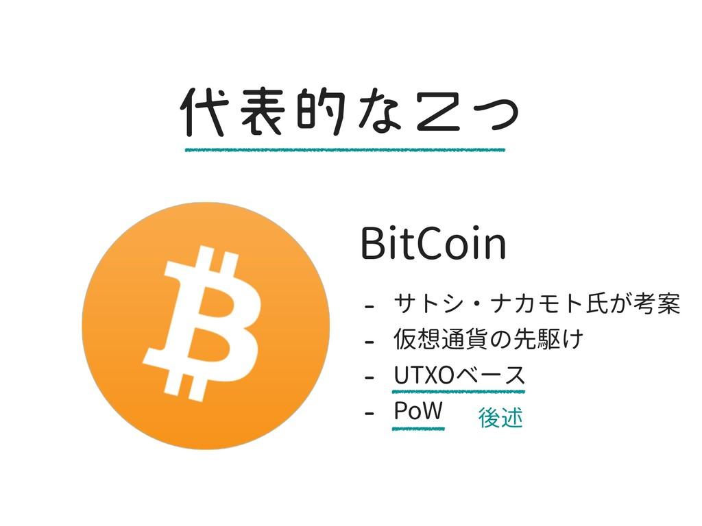දతͳ̎ͭ BitCoin - サトシ・ナカモト氏が考案 - 仮想通貨の先駆け - UTXO...