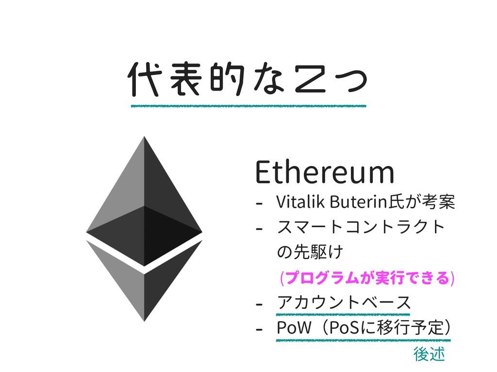 දతͳ̎ͭ Ethereum - Vitalik Buterin氏が考案 - スマートコント...
