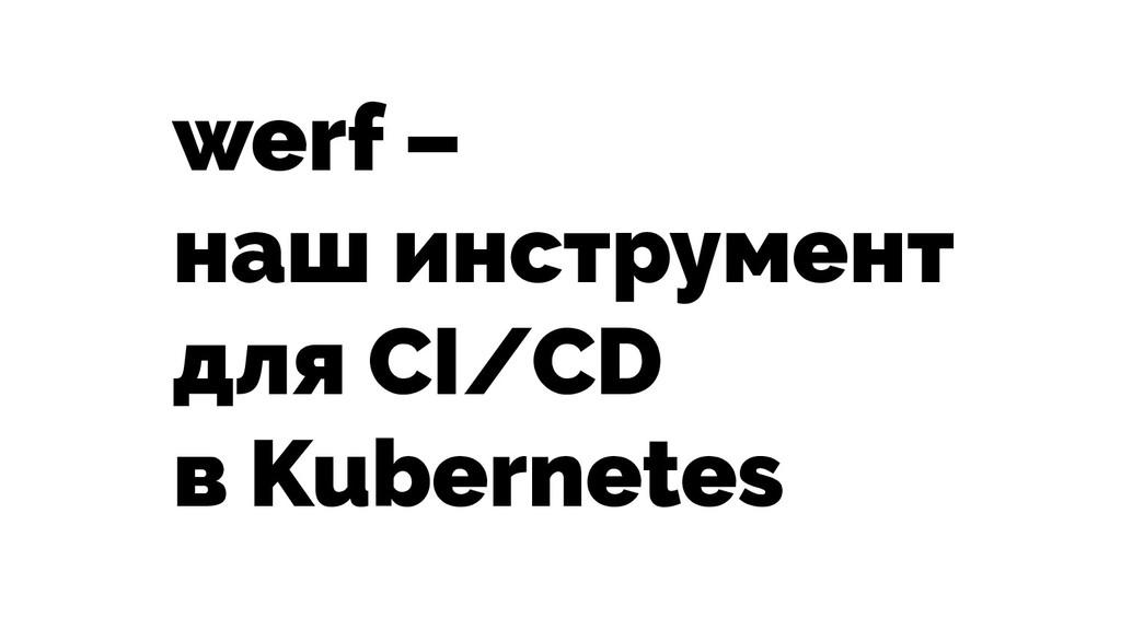 werf – наш инструмент для CI/CD в Kubernetes