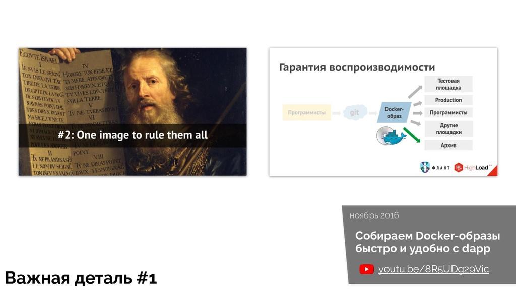 Собираем Docker-образы быстро и удобно с dapp y...
