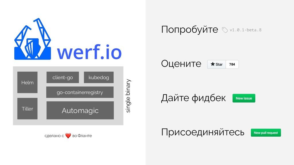 Попробуйте werf.io Automagic Helm Tiller kubedo...