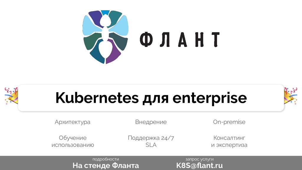 Kubernetes для enterprise Архитектура Внедрение...
