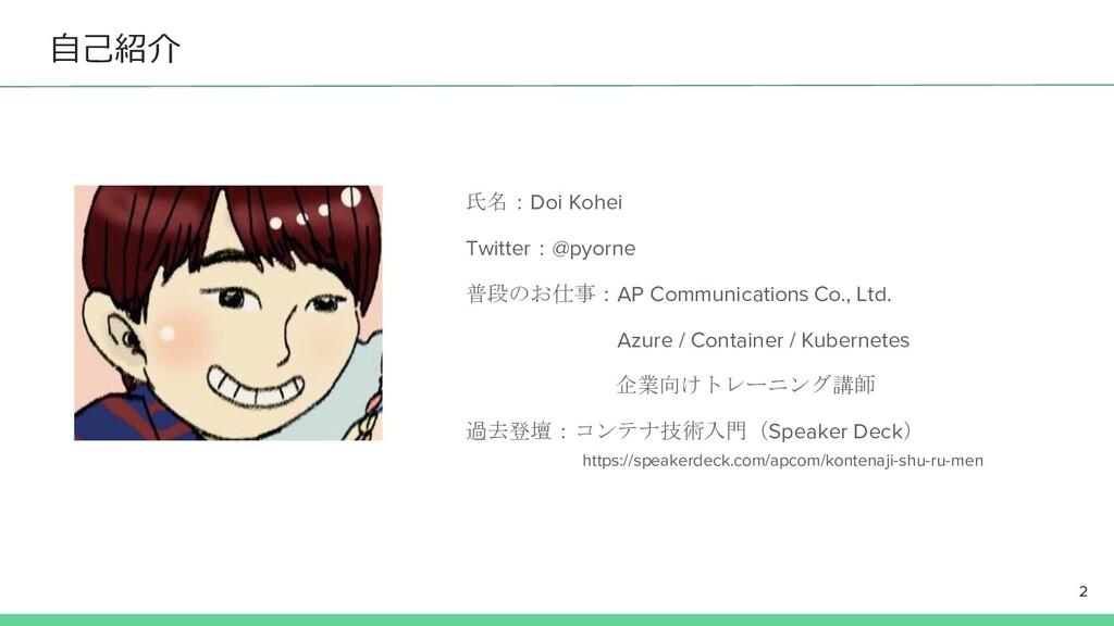 自己紹介 2 氏名:Doi Kohei Twitter:@pyorne 普段のお仕事:AP C...