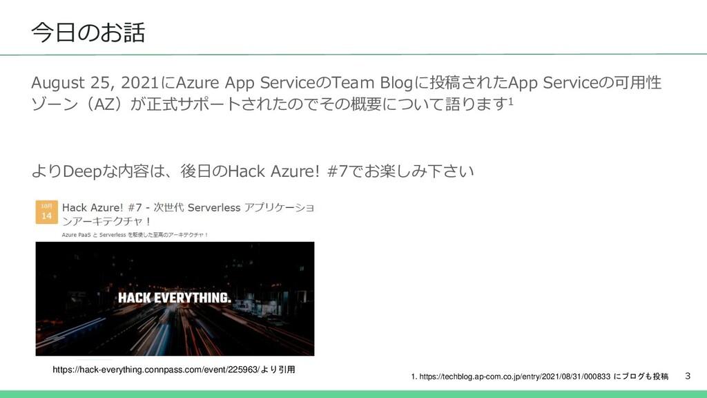 今日のお話 August 25, 2021にAzure App ServiceのTeam Bl...