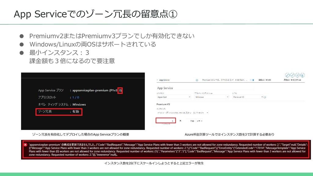 App Serviceでのゾーン冗長の留意点① ● Premiumv2またはPremiumv3...