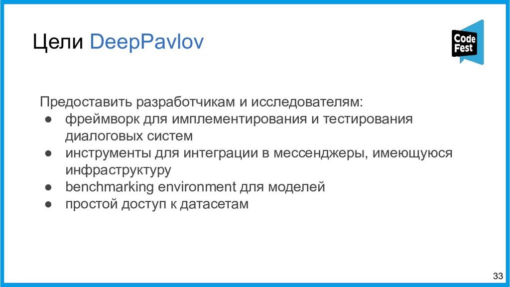 Цели DeepPavlov Предоставить разработчикам и ис...