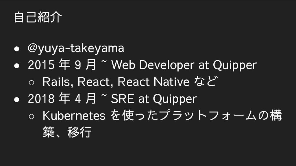 自己紹介 ● @yuya-takeyama ● 2015 年 9 月 ~ Web Develo...