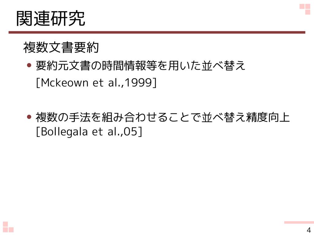関連研究 複数文書要約 ● 要約元文書の時間情報等を用いた並べ替え [Mckeown et a...