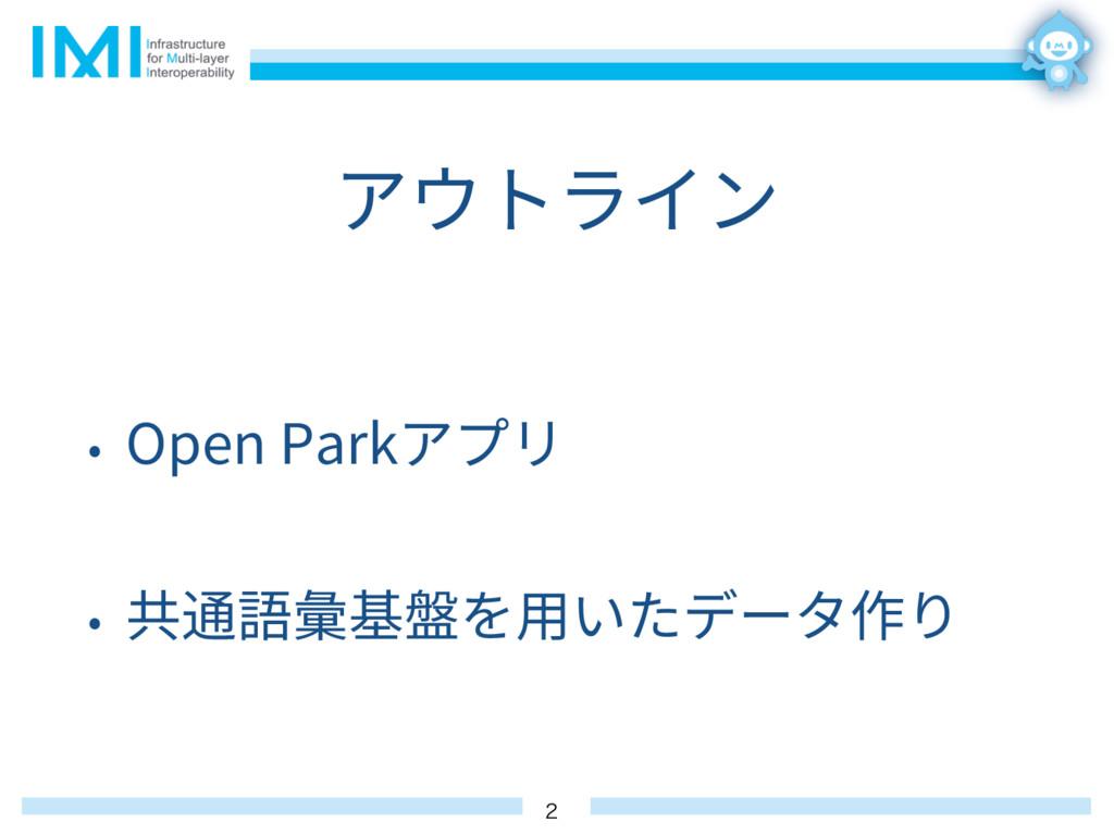 アウトライン • Open Parkアプリ • 共通語彙基盤を⽤いたデータ作り