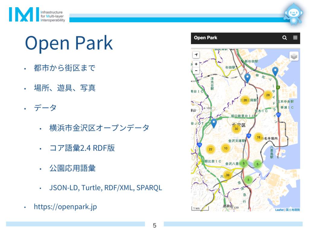 Open Park • 都市から街区まで • 場所、遊具、写真 • データ • 横浜市⾦沢区オ...