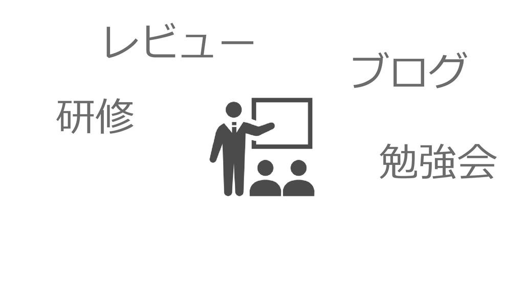 研修 勉強会 レビュー ブログ