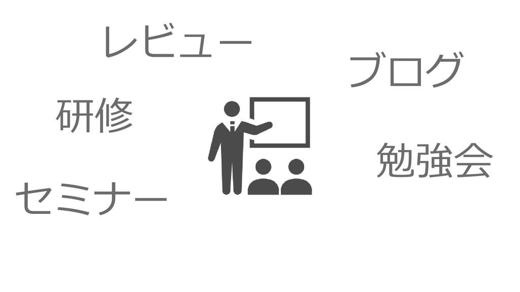 研修 勉強会 セミナー レビュー ブログ