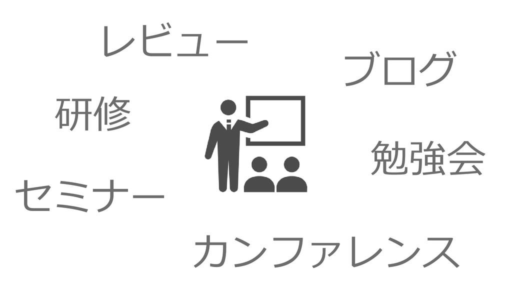 研修 勉強会 セミナー カンファレンス レビュー ブログ